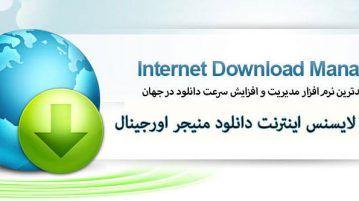 فروش لایسنس اینترنت دانلود منیجر اورجینال