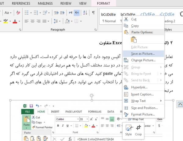 ذخیره سازی تصاویر موجود در اسناد Word
