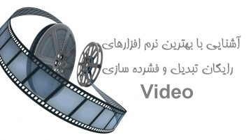 آشنایی با بهترین نرم افزارهای رایگان تبدیل و فشرده سازی Video