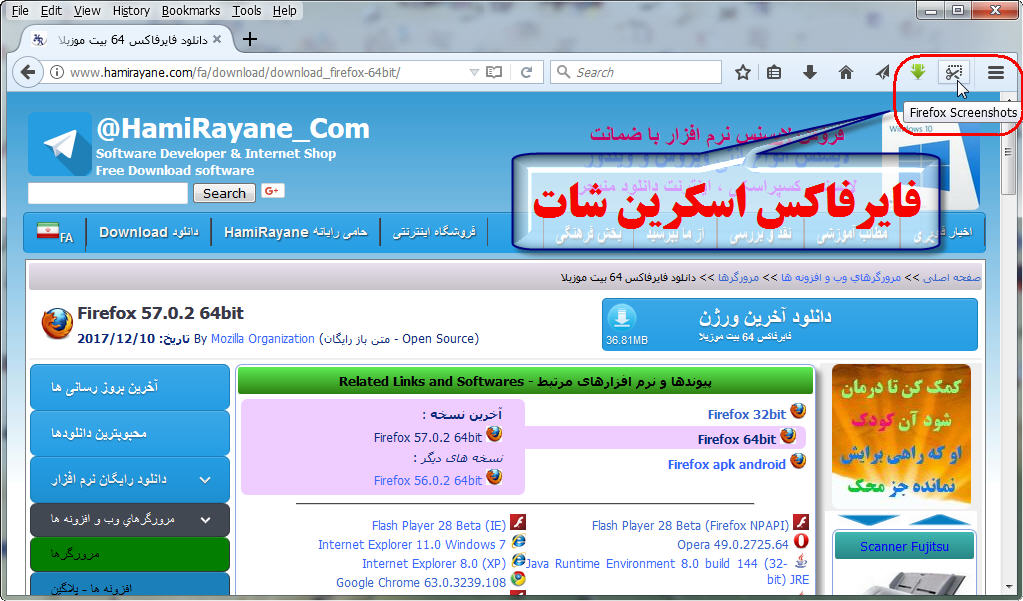 فایرفاکس اسکرین شات عکس گرفتن سایت