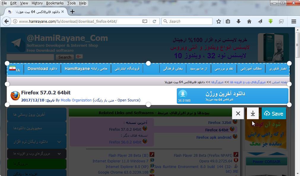فایرفاکس اسکرین شات