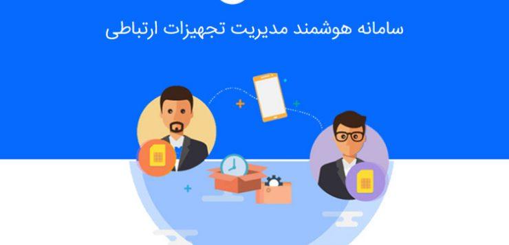 آموزش نحوه رجیستری گوشیهای هوشمند