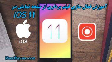 آموزش فعال سازی فیلم برداری از صفحه نمایش در iOS 11