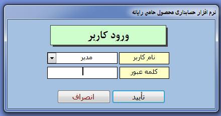فرم ورود نرم افزار حسابداری