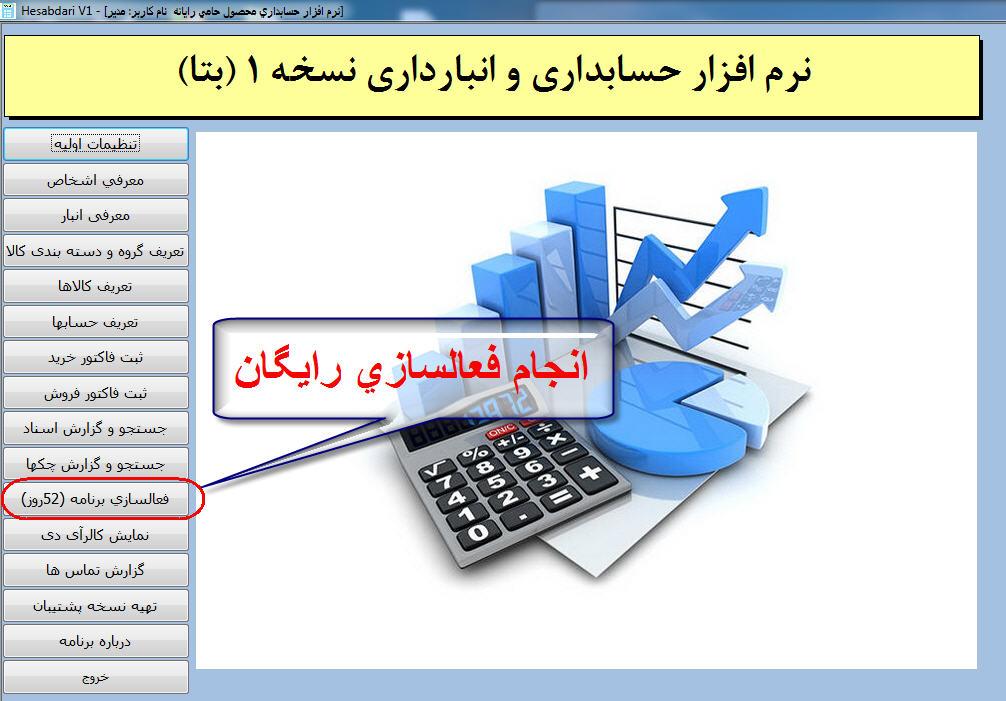 نرم افزار حسابداری رایگان