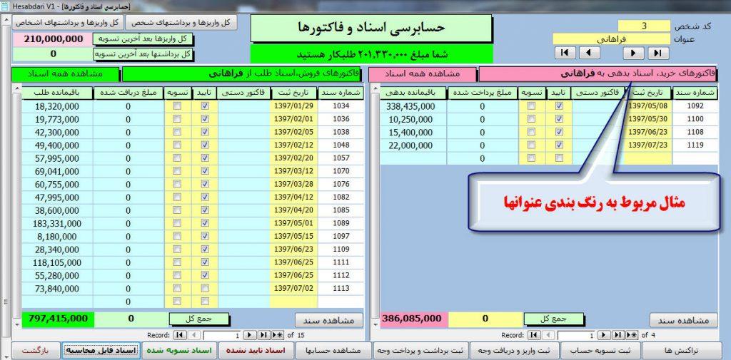 نرم افزار حسابداری انبارداری