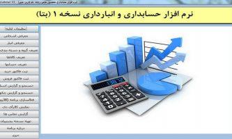 نرم افزار حسابداری انبارداری معرفی و راهنما